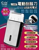 口袋型電動刮鬍刀-USB充電(9008)
