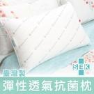 【名流寢飾家居館】超柔彈性透氣.抗菌枕....