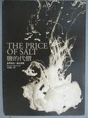 【書寶二手書T1/翻譯小說_KHB】鹽的代價_派翠西亞.海史密斯