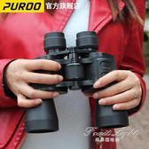 望眼鏡 PUROO雙筒望遠鏡高倍高清夜視特種兵非人體透視兒童演唱會望眼鏡 果果輕時尚