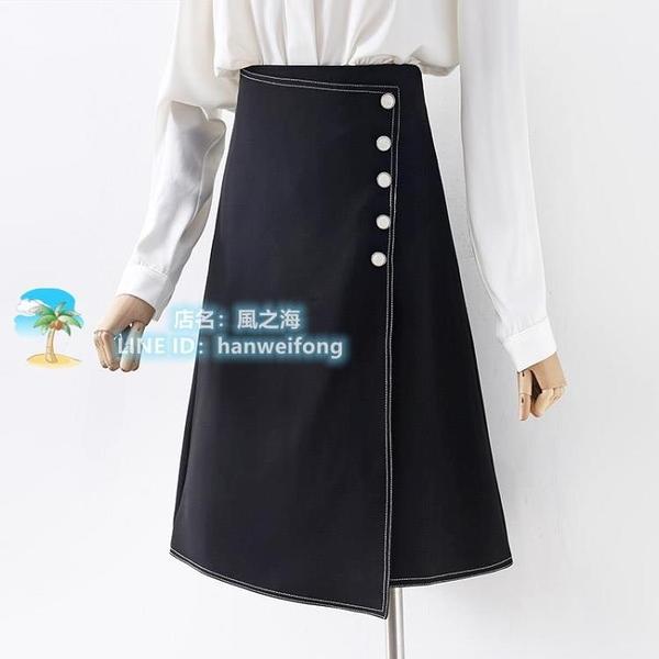 半身裙洋裝黑色不規則半身裙女百搭高腰寬鬆顯瘦氣質中長版一片式裙子【風之海】