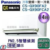 【信源】(含標準安裝)14坪nanoeX+G負離子【Panasonic冷專變頻一對一】CS-QX90FA2+CS-QX90FCA2