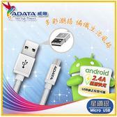 威剛 ADATA 鋁合金 Micro USB 充電傳輸線1M(星鑽銀)