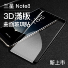 三星 Samsung Galaxy Note8 3D全曲面 玻璃貼 保護貼 高透光 滿版 黑色