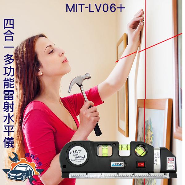 《儀特汽修》多功能雷射水平尺 三種雷射線型 帶捲尺 四合一 貼磁磚工具 MIT-LV06+