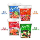 泰國 iMee 愛覓麵 泰式杯麵 酸辣鮮蝦/鮮蝦風味/綠咖哩雞肉/紅咖哩雞肉【BG Shop】4款供選