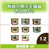 寵物家族-原燒水煮化毛貓罐各口味80g*12入