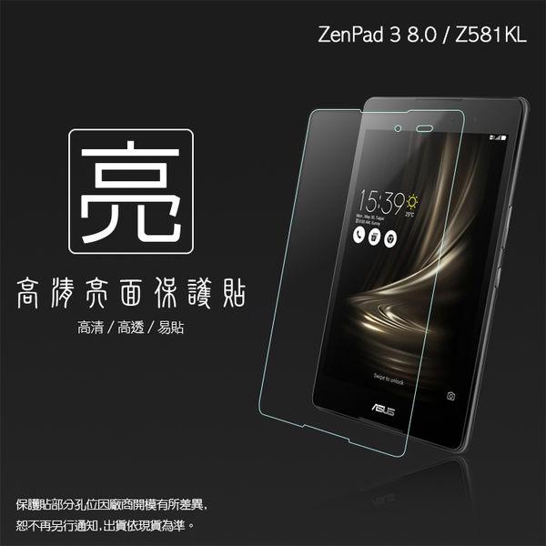 ◇亮面螢幕保護貼 ASUS 華碩 ZenPad 3 8.0 Z581KL P008 平板保護貼 軟性 亮貼 亮面貼 保護膜