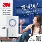 3M HEAT2000 高效能櫥下型冷熱飲水機 (單機)