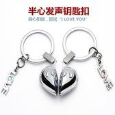 情侶發聲汽車鑰匙扣鏈圈小掛件禮物