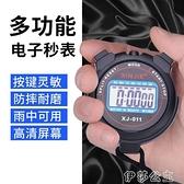 計時器 碼錶計時器專業健身訓練學生比賽體育跑步田徑訓練裁判電子計時器