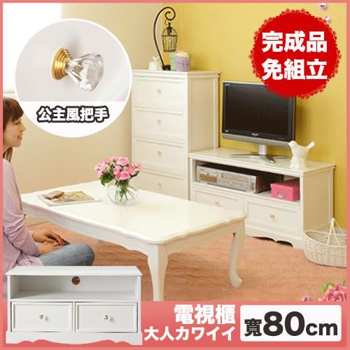 電視系統櫃 收納櫃 電視櫃 置物架【N0042】愛麗斯公主風雙抽電視櫃 MIT台灣製  完美主義