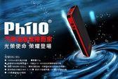 飛樂 Philo EBC-901 附包+充電線+智慧型電瓶夾+筆電轉接頭 18000mah 柴/汽油救車行動電源