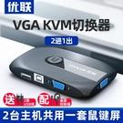 切換器 kvm2口vga切換器鍵盤鼠標usb共享器電腦顯示器2進1出按鍵延長控制