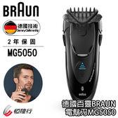 德國百靈 BRAUN 型男造型電鬍刀 MG5050