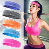 防滑運動束髪帶男女跑步瑜伽健身頭戴  ys641『美鞋公社』