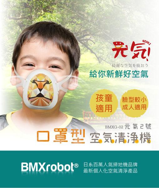 日本BMXrobot Genki 元氣二號 純粹款 抗PM2.5 口罩型 空氣清淨機(金黃獅)