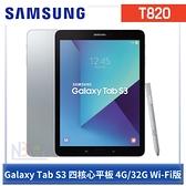 【超值2入組】Samsung Galaxy Tab S3 9.7吋 【送專用皮套+保護貼】 平板 T820 (32G/WIFI)