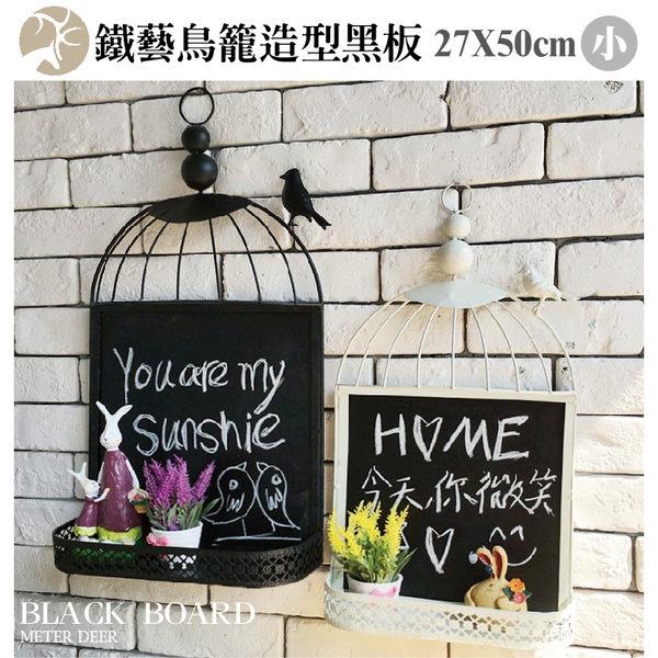 黑板 告示板鳥籠造型(小款)鐵藝木質畫板 仿舊復古鄉村擺飾 店面咖啡餐廳民宿留言板-米鹿家居