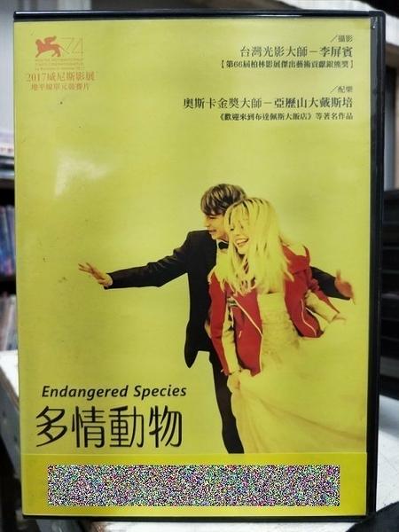 挖寶二手片-Z42-047-正版DVD-電影【多情動物】-亞莉絲伊薩絲 蘇珊克雷蒙(直購價)