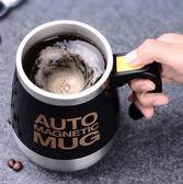 攪拌杯 全自動攪拌杯磁力杯子家用旋轉磁化杯自轉咖啡杯電動便攜懶人水杯 全館免運 維多
