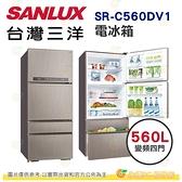 含拆箱定位+舊機回收 台灣三洋 SANLUX SR-C560DV1 變頻四門 電冰箱 560L公司貨 能效1級