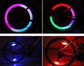 自行車風火輪燈山地車輻條燈鋼絲燈死飛單車尾燈裝備配件 DF 星河