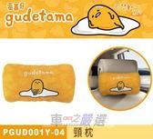 車之嚴選 cars_go 汽車用品【PGUD001Y-04】日本蛋黃哥 不想動~系列 座椅頸靠墊 護頸枕 頭枕 午安枕
