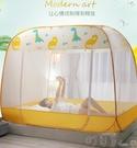 蒙古包蚊帳1.8m床1.5m家用免安裝防摔兒童防蚊2米1.2可折疊YYP【快速出貨】