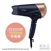 日本代購 空運 2020新款 TESCOM TID5000 正負離子 吹風機 大風量 速乾 保濕 抑靜電 國際電壓