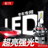 汽車LED燈 強光汽車LED大燈泡h1h11h7近遠光h4遠近一體9005改裝9012v24v 優尚良品
