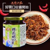 澎湖辰陽 櫻花蝦XO醬 (280g/罐)