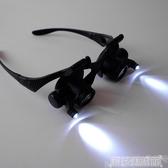放大鏡 博視樂眼鏡式頭戴放大鏡雙目帶燈修理鐘錶10倍15倍20倍25倍 科技藝術館