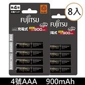 【免運+贈收納盒】富士通 低自放充電池 HR-4UTHC(4B) 900mAh 鎳氫4號AAA可充500次充電電池(日本製)x8顆