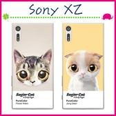 Sony XZ F8332 5.2吋 寵貓系列手機殼 大眼貓咪背蓋 PC手機套 可愛萌貓保護套 彩繪保護殼 硬殼