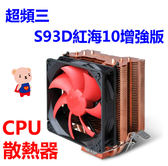 ❤CP值冠軍❤超頻三原廠公司貨❤S93D紅海10增強版❤CPU塔型散熱器CPU風扇電腦組裝機殼原廠風扇
