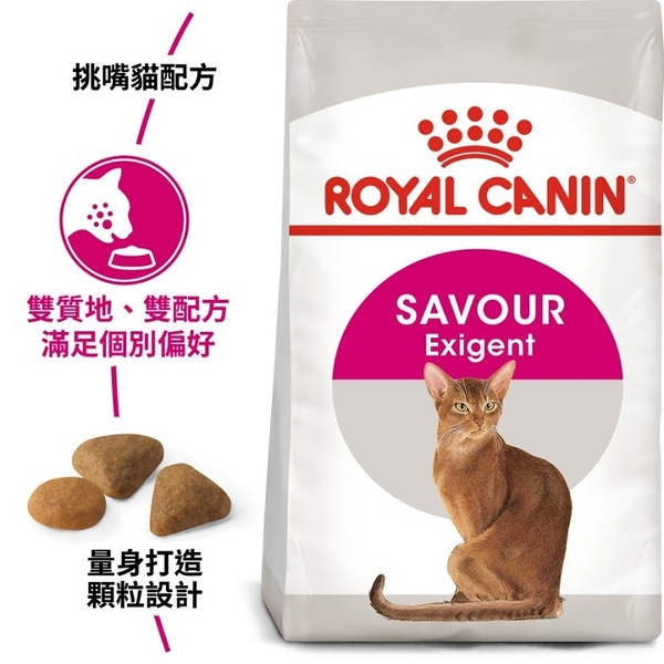 『寵喵樂旗艦店』法國皇家E35 極度挑嘴貓專用飼料 4公斤