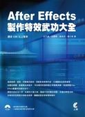 (二手書)After Effects CS6 製作特效武功大全