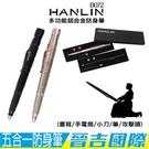【晉吉國際】HANLIN-B072 多功能鋁合金防身筆 筆/手電筒/小刀/攻擊頭