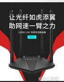 1200M雙頻千兆無線路由器家用穿墻高速wifi穿墻王光纖5g百兆端口 洛小仙女鞋