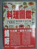 【書寶二手書T3/餐飲_GNC】料理圖鑑-1500招廚房新手求生術_越智登代子