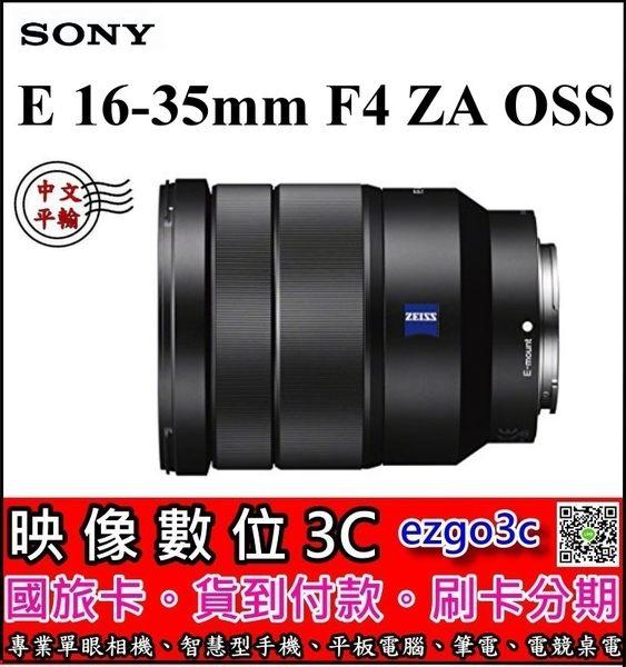 《映像數位》 Sony E 16-35mm F4 ZA OSS 廣角鏡頭 【平輸 一年保固】【國民旅遊卡特約店】*