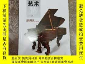 二手書博民逛書店罕見鋼琴藝術2014年2月Y413992