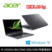 Acer 宏碁 SF314-57-56K7 灰14吋輕薄筆電 (i5-1035G1/8G/256GSSD/Win10/輕薄1.19kg)