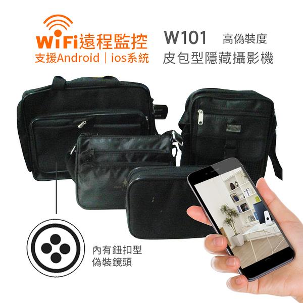 【北台灣防衛科技】BTW *NCC認證* W101 WIFI遠端監看 皮包型攝影機 1080P遠端針孔攝影機遠端監視器