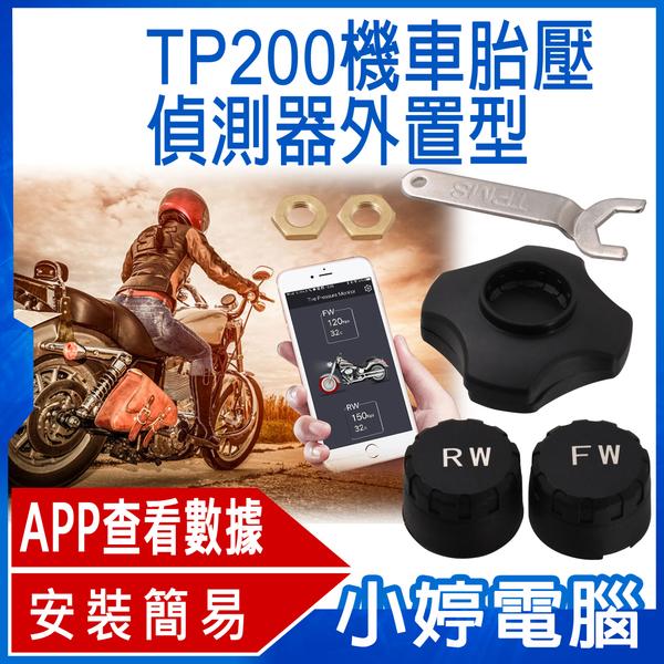 【免運+3期零利率】全新  TP200 胎壓偵測器 外置型 藍牙連線 安裝輕鬆 APP即時查看