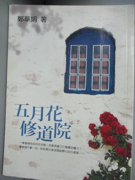【書寶二手書T4/一般小說_BMJ】五月花修道院_鄭華娟