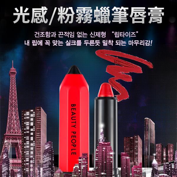 韓國 BEAUTY PEOPLE 光感/粉霧蠟筆唇膏 2.4g