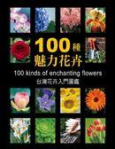 (二手書)100種魅力花卉