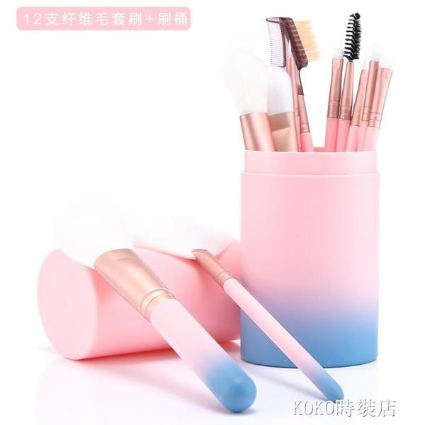 美妝套裝粉刷化妝刷套裝工具初學者化妝全套組合便攜12支刷桶 KOKO時裝店